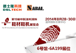 28-30 August 2014, the 19th China (Wenzhou) International Leather, Shoes, Shoe Machinery Fair